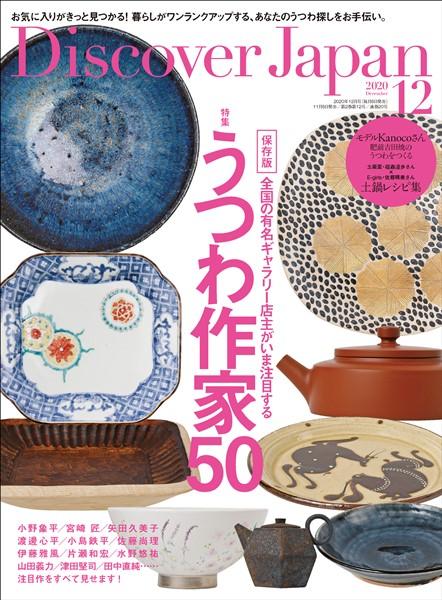 Discover Japan 2020年12月号