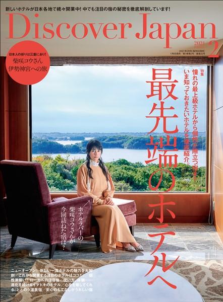 Discover Japan 2021年2月号