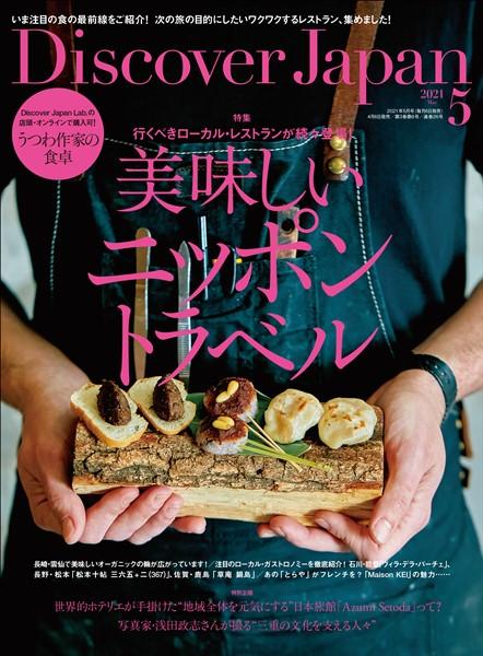 Discover Japan 2021年5月号