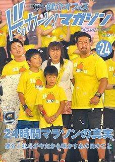 健介オフィス ドッカーン!マガジン No.24