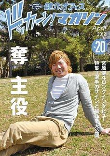 健介オフィス ドッカーン!マガジン No.20