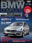 BMW COMPLETE(ビーエムダブリュー コンプリート) VOL.54