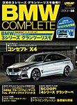 BMW COMPLETE(ビーエムダブリュー コンプリート) VOL.56