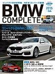 BMW COMPLETE(ビーエムダブリュー コンプリート) VOL.64