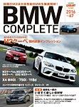 BMW COMPLETE(ビーエムダブリュー コンプリート) VOL.67