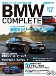 BMW COMPLETE(ビーエムダブリュー コンプリート) VOL.69