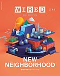 WIRED(ワイアード) Vol.41