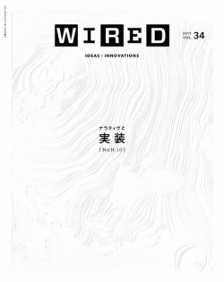 WIRED(ワイアード) Vol.34