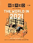 WIRED(ワイアード) Vol.39