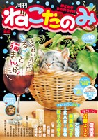 月刊ねこだのみ vol.10(2016年9月23日発売)