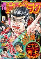 漫画ゴラク 2021年 6/11 号