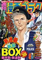 漫画ゴラク 2021年 6/25 号