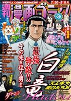漫画ゴラク 2021年 7/30・8/6 合併号