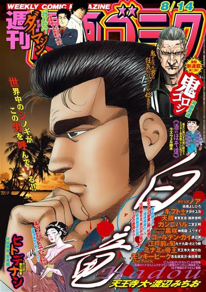 漫画ゴラク 2020年 8/14 号