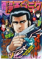漫画ゴラク 2021年 3/12 号