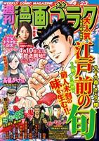 漫画ゴラク 2021年 4/23 号