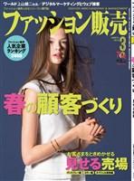 ファッション販売 2018年3月号