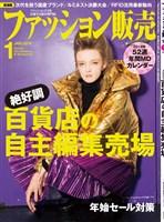 ファッション販売 2019年1月号