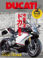 DUCATI Magazine Vol.67 2013年5月
