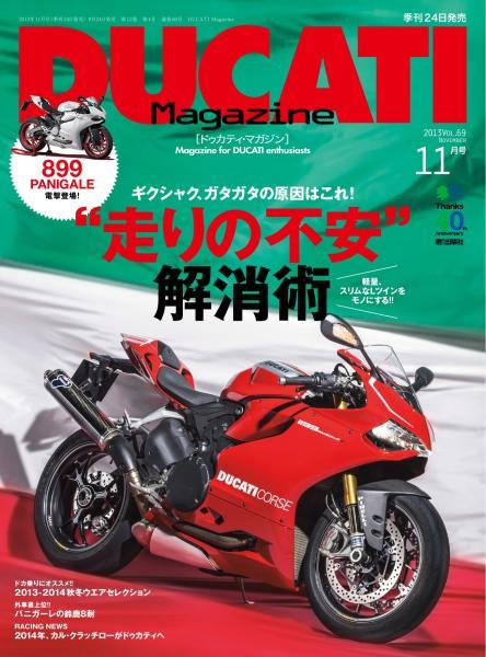 DUCATI Magazine Vol.69 2013年11月号