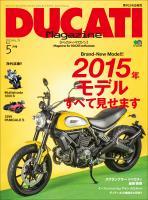 DUCATI Magazine Vol.75 2015年5月号