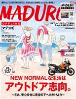 MADURO(マデュロ) 2021年7月号