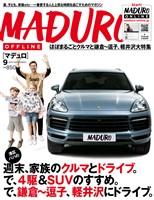 MADURO(マデュロ) 2018年 9 月号