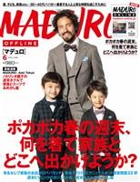 MADURO(マデュロ) 2019年 6 月号