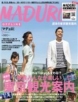 MADURO(マデュロ) 2019年 7 月号