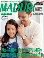 MADURO(マデュロ) 2019年 10 月号