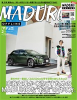 MADURO(マデュロ) 2020年 2 月号
