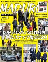 MADURO(マデュロ) 2020年 3 月号