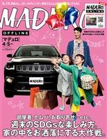 MADURO(マデュロ) 2020年4・5月号
