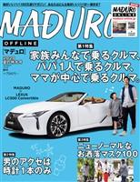 MADURO(マデュロ) 2020年 9 月号