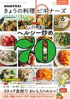 NHK きょうの料理 ビギナーズ  2021年6月号