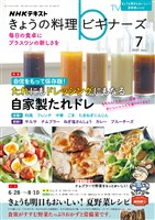 NHK きょうの料理 ビギナーズ  2021年7月号