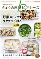 NHK きょうの料理 ビギナーズ  2018年11月号