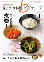 NHK きょうの料理 ビギナーズ  2019年1月号