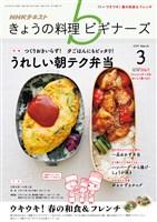 NHK きょうの料理 ビギナーズ  2019年3月号