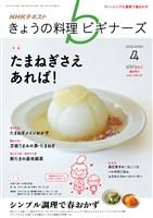 NHK きょうの料理 ビギナーズ  2019年4月号