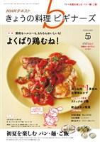 NHK きょうの料理 ビギナーズ  2019年5月号