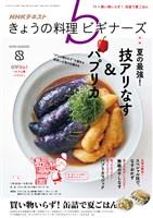 NHK きょうの料理 ビギナーズ  2019年8月号