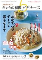 NHK きょうの料理 ビギナーズ  2019年9月号