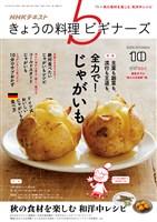 NHK きょうの料理 ビギナーズ  2019年10月号