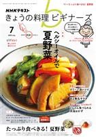 NHK きょうの料理 ビギナーズ  2020年7月号