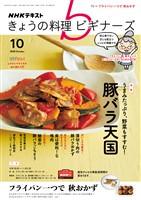 NHK きょうの料理 ビギナーズ  2020年10月号