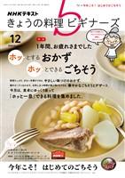 NHK きょうの料理 ビギナーズ  2020年12月号