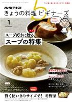 NHK きょうの料理 ビギナーズ  2021年1月号
