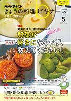 NHK きょうの料理 ビギナーズ  2021年5月号