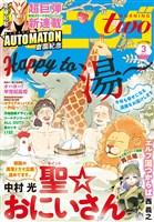 月刊モーニング・ツー 2018年3月号 [2018年1月22日発売]
